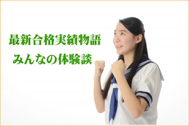 東大受験の浪人、大学入試合格、受験失敗の進学塾